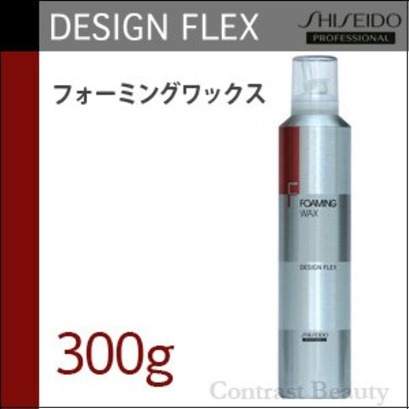 呪われた調整可能弱い【x3個セット】 資生堂 デザインフレックス フォーミングワックス 300g