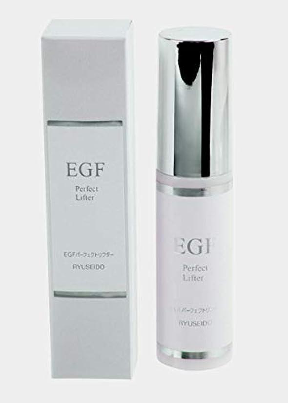 大学生季節女優EGFパーフェクトリフター。植物性EGFにFGF、機能性ビタミンCなど配合。目の周りのたるみ、小じわ、ほうれい線対策に。