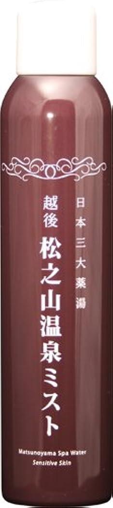 許可肖像画特派員松之山温泉ミスト200g