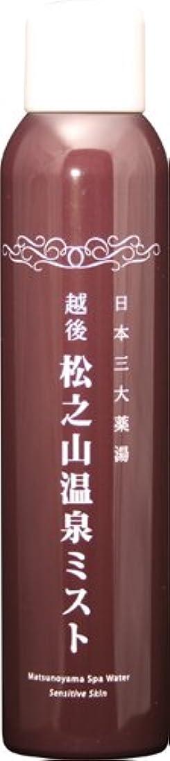 大使館貧困レスリング松之山温泉ミスト200g