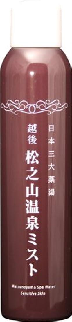 バイオリニスト引き付ける派生する松之山温泉ミスト200g