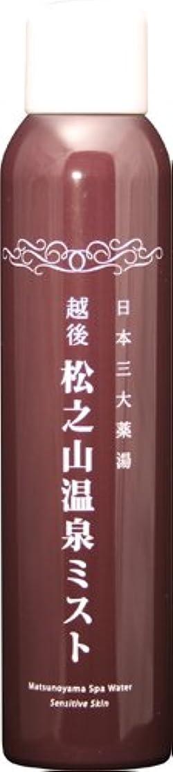 舗装消える一致する松之山温泉ミスト200g