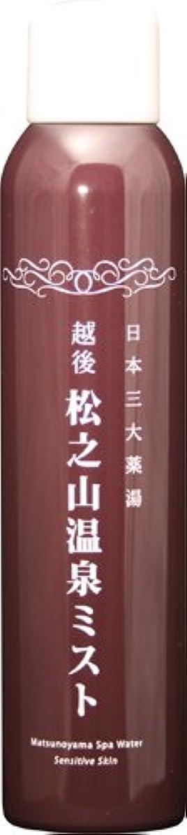 マイクロフォン後者ピア松之山温泉ミスト200g
