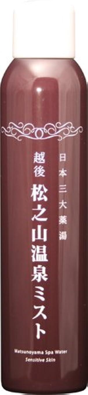 平らな群れ支配的松之山温泉ミスト200g