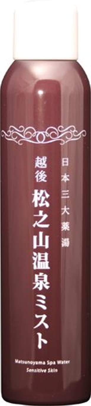 段落強います雑草松之山温泉ミスト200g