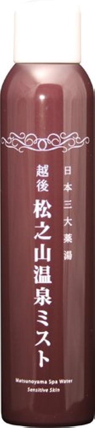 今晩悲劇的な変装松之山温泉ミスト200g