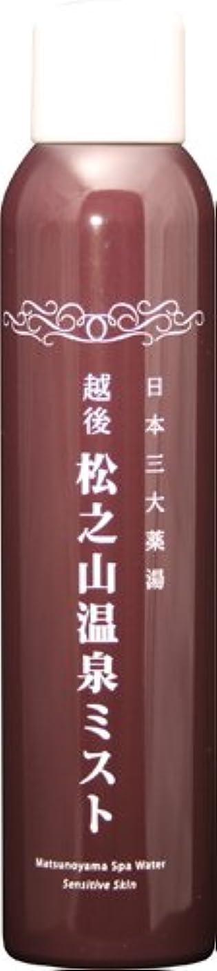 ホップ明快プロフェッショナル松之山温泉ミスト200g