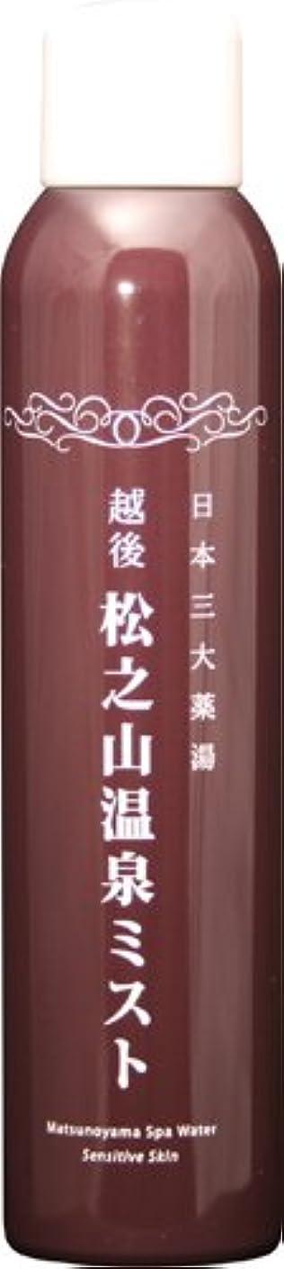型アウトドア即席松之山温泉ミスト200g
