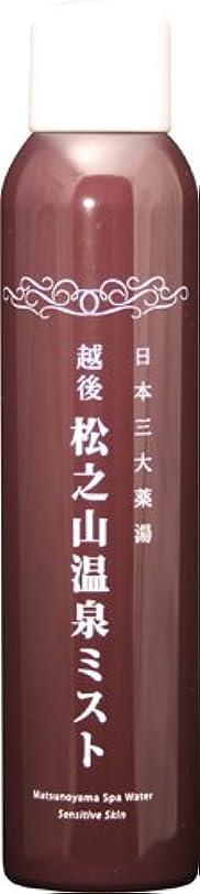 パンツ大人ショット松之山温泉ミスト200g