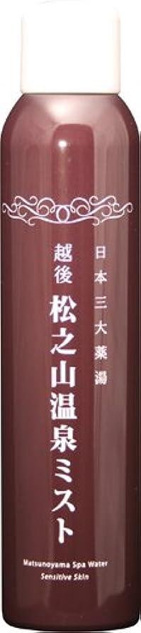 曲がった療法スノーケル松之山温泉ミスト200g
