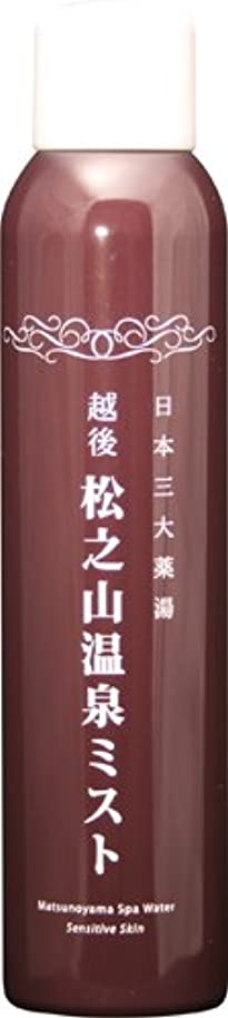 ストレージビジュアルラッドヤードキップリング松之山温泉ミスト200g