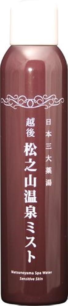 矢印派手泳ぐ松之山温泉ミスト200g