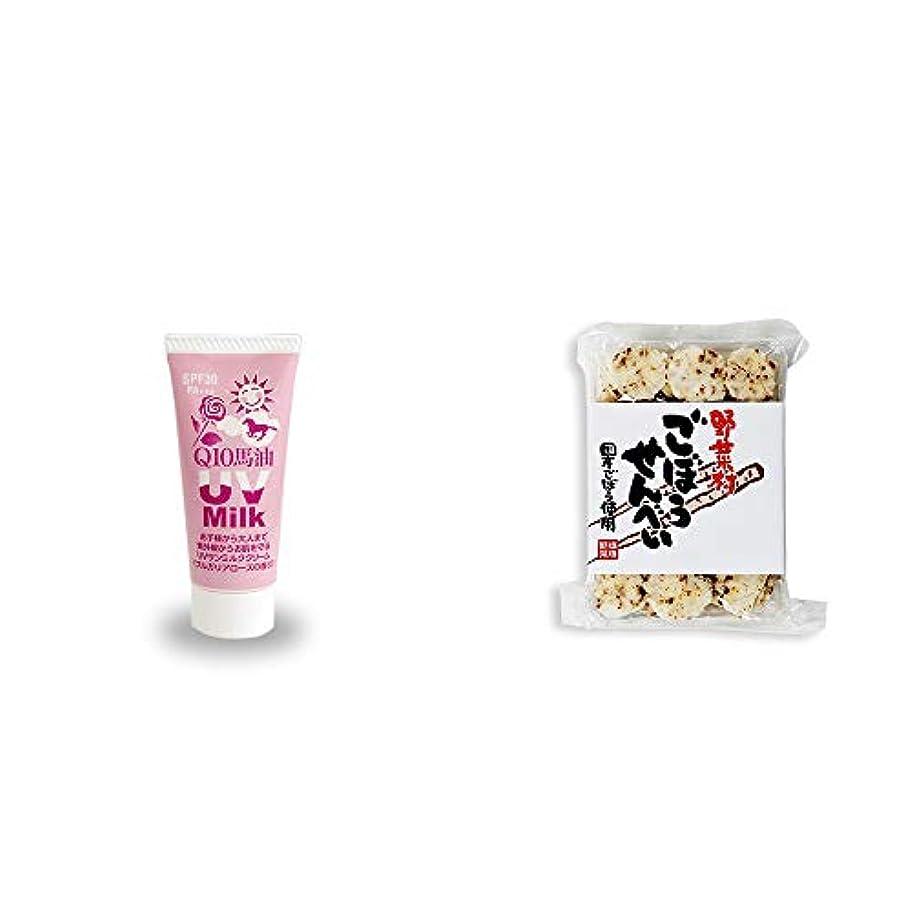 汚物小道具突撃[2点セット] 炭黒泉 Q10馬油 UVサンミルク[ブルガリアローズ](40g)?ごぼうせんべい(75g)