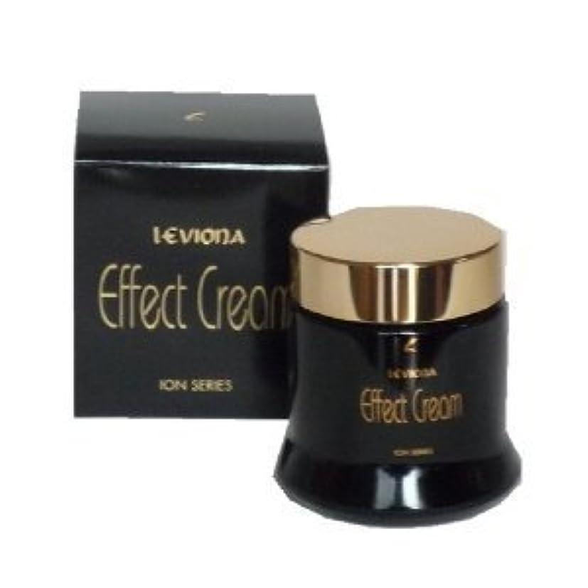 最も霊絶えずレビオナ化粧品エフェクトクリーム天然イオン配合