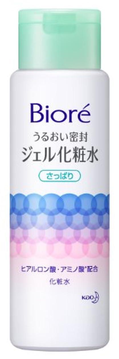 青蓋火山学ビオレ うるおい密封 ジェル化粧水 さっぱり 本体