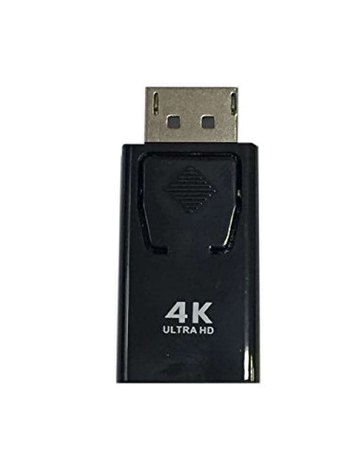 トラブルあえて揃える【PCATEC】 DisplayPort → HDMI 変換コネクタ 【4K対応】displayport hdmi ケーブル必要なし 持ち運び便利 DisplayPort-HDMI変換アダプタ DisplayPort ディスプレイポート(オス) → HDMI(メス)変換コネクタ
