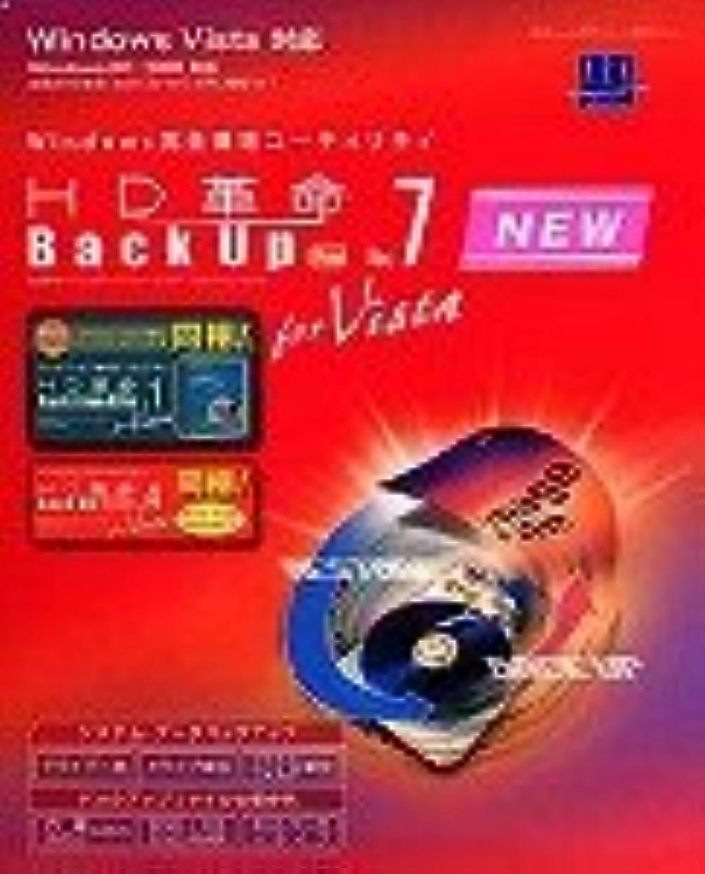 すみません操る大いにHD革命/BackUp Ver.7 for Vista Pro