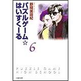 パズルゲーム☆はいすくーる (第6巻) (白泉社文庫)