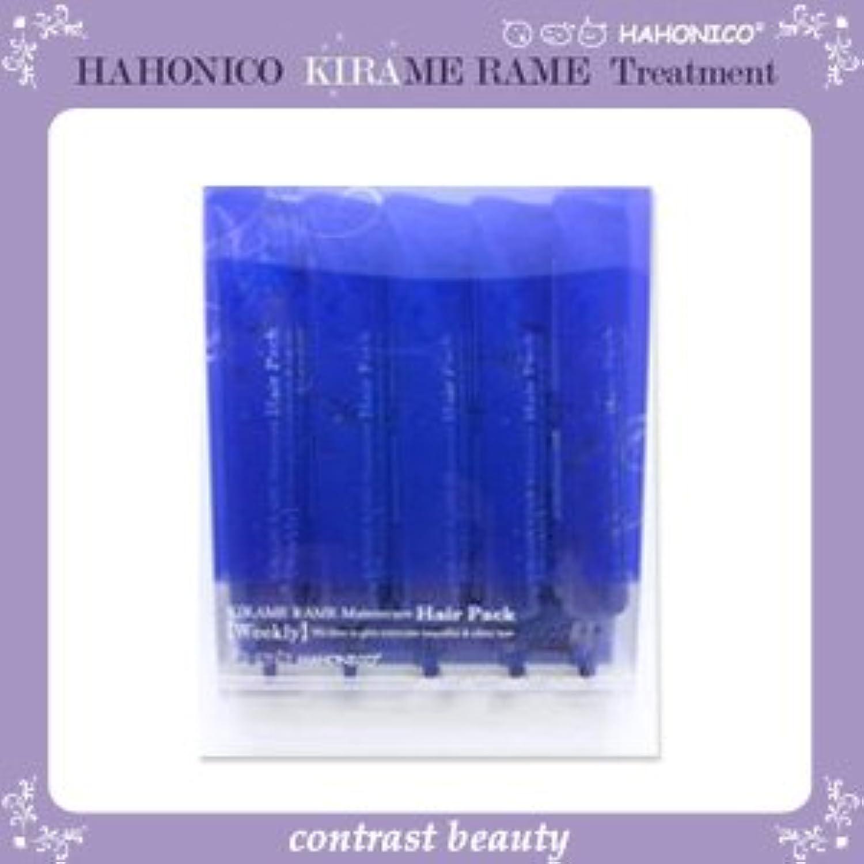 【X5個セット】 ハホニコ キラメラメ メンテケアヘアパックウィークリー 15g×5 KIRAME RAME HAHONICO