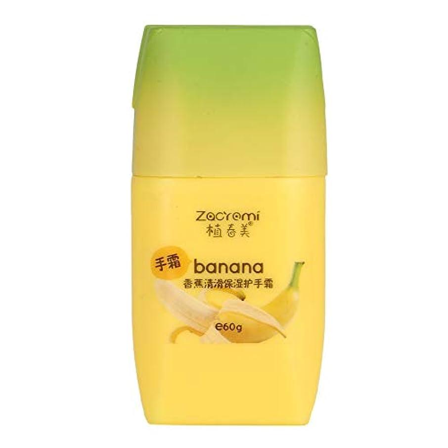 がっかりした幸運なことにMadeling バナナハンドクリームモイスチャライジングスムースアンチチャッピングハンドスキンケアローション60g