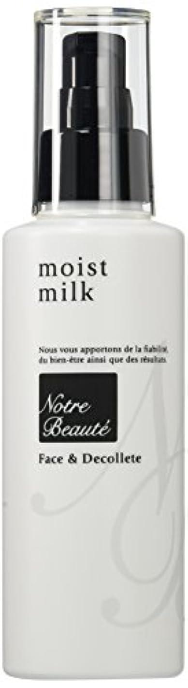 そこ届ける記者ノートルボーテ モイスト ミルク 150ml
