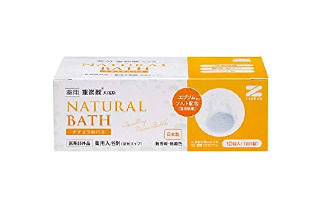 狭いルーチン縮約薬用 重炭酸入浴剤 ナチュラルバス 10個入り ZNB-10