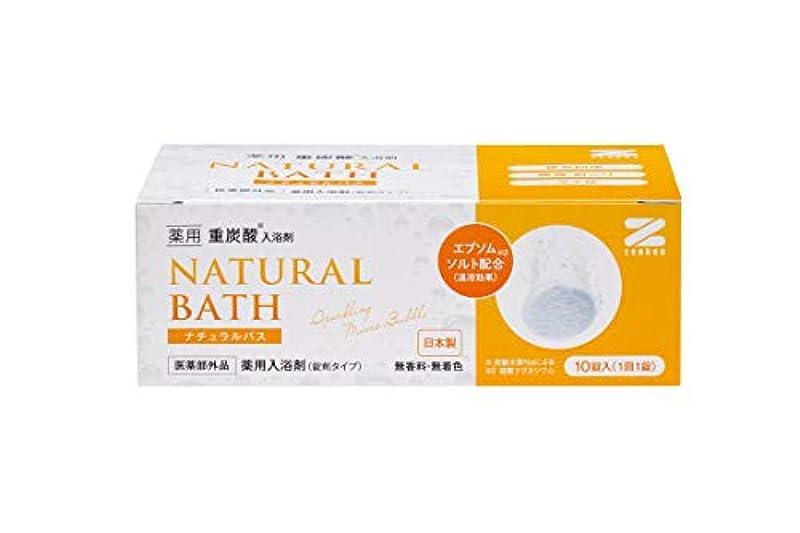 メッセンジャー質素な極小薬用 重炭酸入浴剤 ナチュラルバス 10個入り ZNB-10