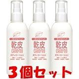 【3個セット】カンピーノ スキンケアボディローション(乳液) 120ml