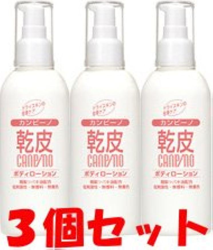 割り当て苦難ご意見【3個セット】カンピーノ スキンケアボディローション(乳液) 120ml