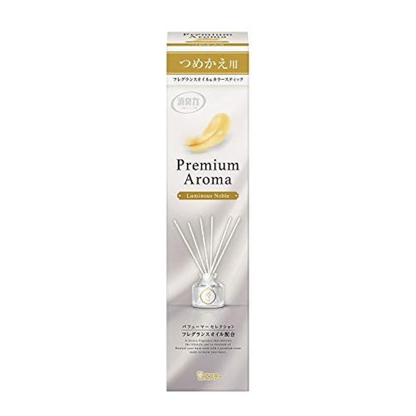 永続運命垂直お部屋の消臭力 Premium Aroma Stick プレミアムアロマ スティック 消臭芳香剤 ディフューザー 玄関?部屋用 ツメカエ ルミナスノーブル 50mL