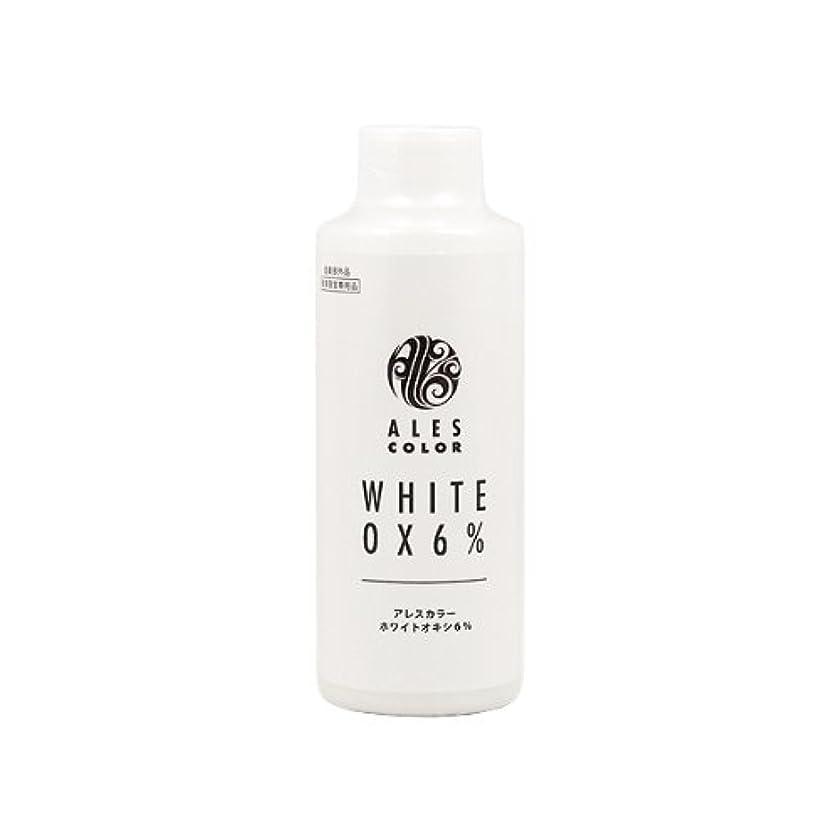 議題策定するラボアレスインターナショナル アレスカラー ホワイトオキシ6% 120ml