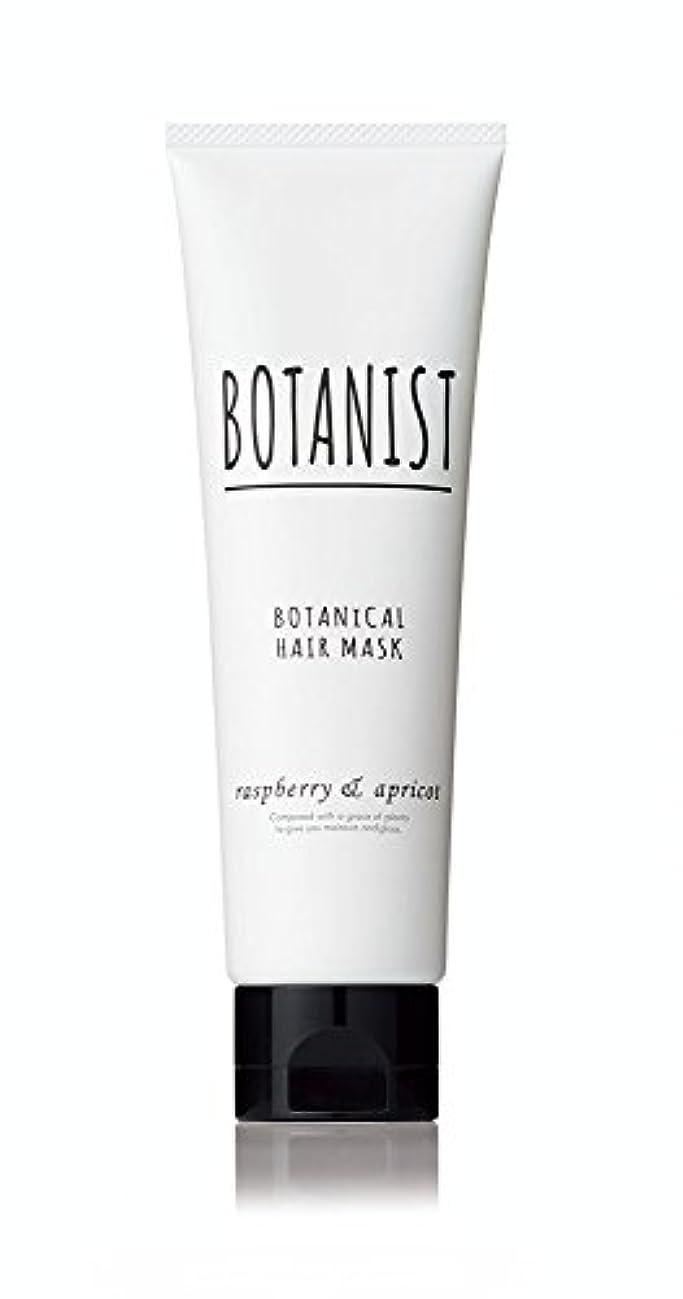 狂った対象たらいボタニスト BOTANIST ボタニカルヘアマスク 120g