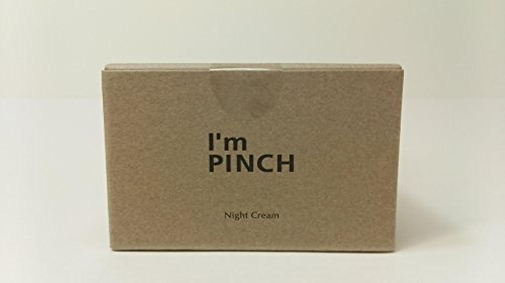 高く追跡予防接種するI'm pinch アイムピンチ ナイトクリーム (夜用クリーム) 30g