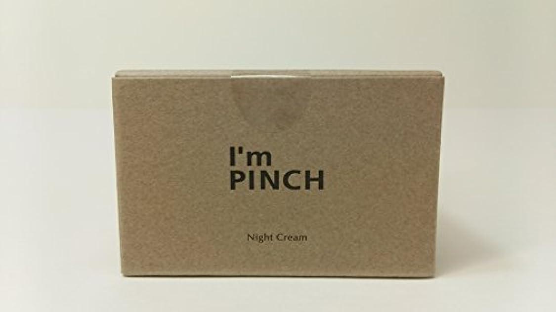 目的幻想準備するI'm pinch アイムピンチ ナイトクリーム (夜用クリーム) 30g