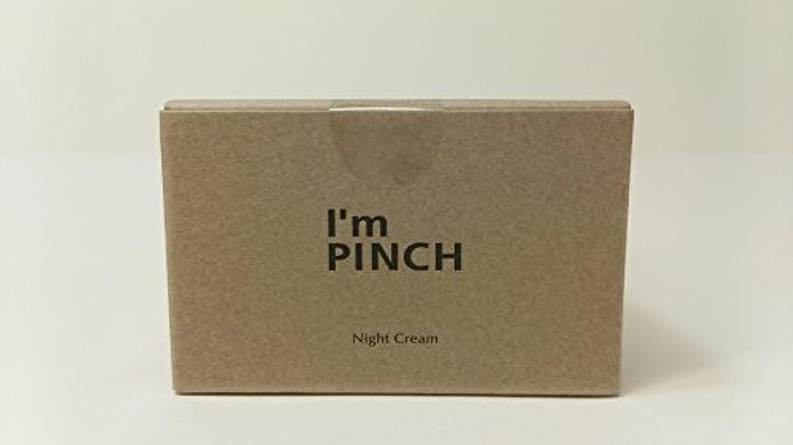 神あなたが良くなります変成器I'm pinch アイムピンチ ナイトクリーム (夜用クリーム) 30g