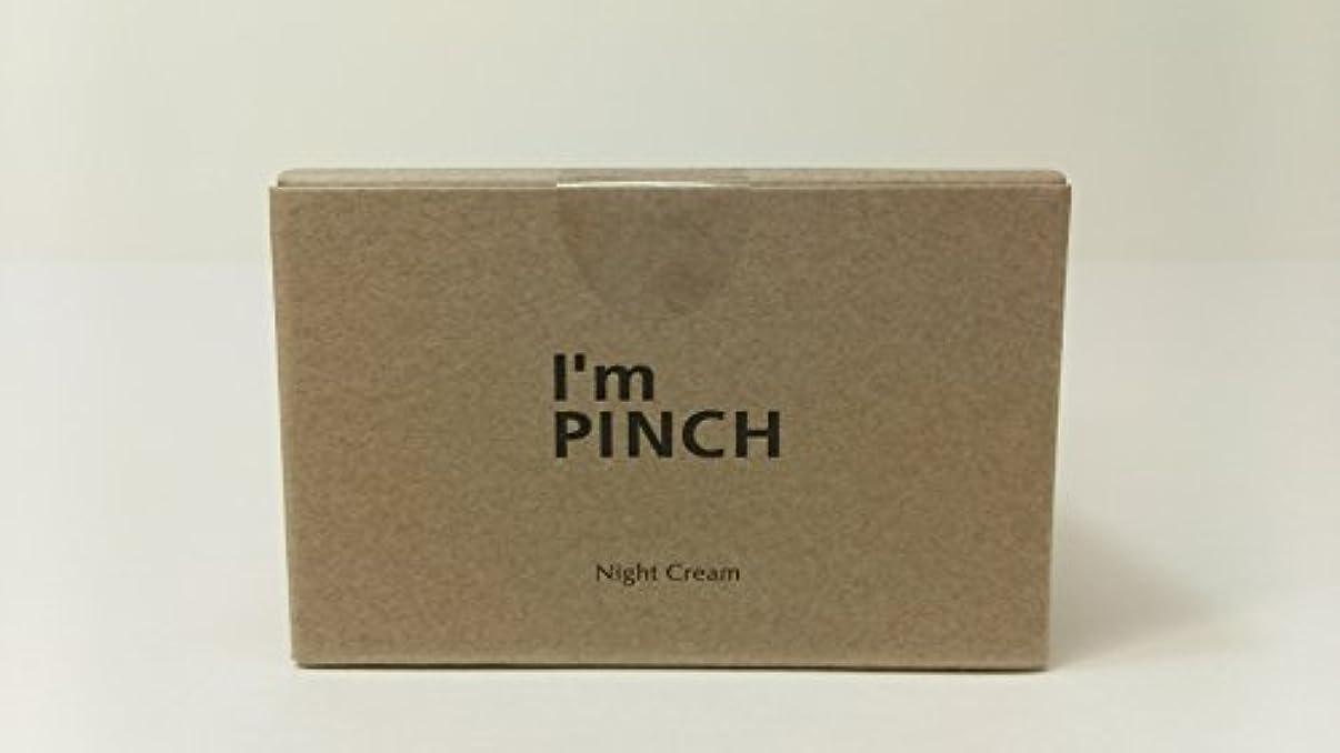 知っているに立ち寄る最も早いテザーI'm pinch アイムピンチ ナイトクリーム (夜用クリーム) 30g