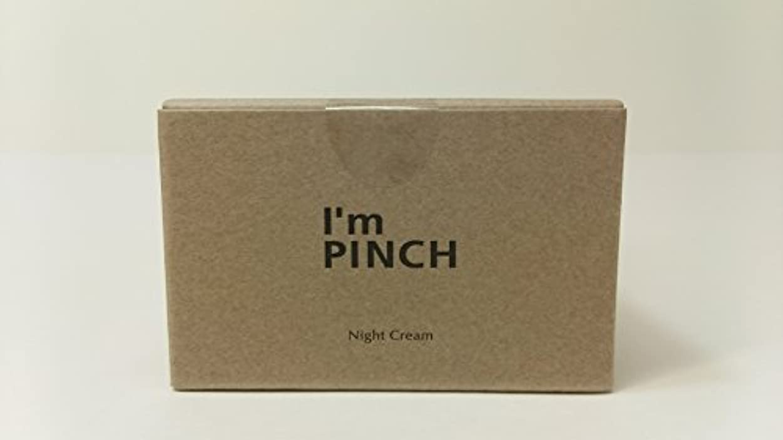 ナチュラル冒険したがってI'm pinch アイムピンチ ナイトクリーム (夜用クリーム) 30g