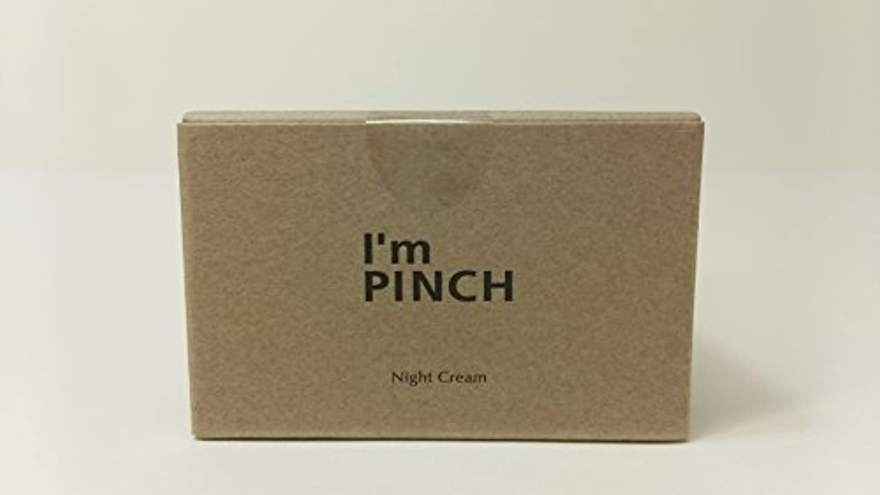 変動するどこか切断するI'm pinch アイムピンチ ナイトクリーム (夜用クリーム) 30g