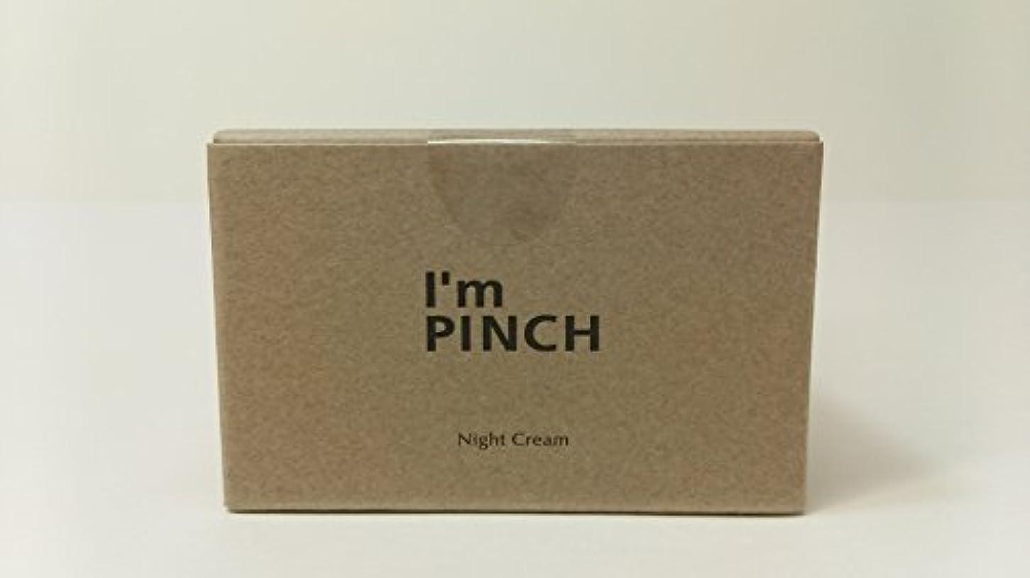 ガラス完璧承認I'm pinch アイムピンチ ナイトクリーム (夜用クリーム) 30g