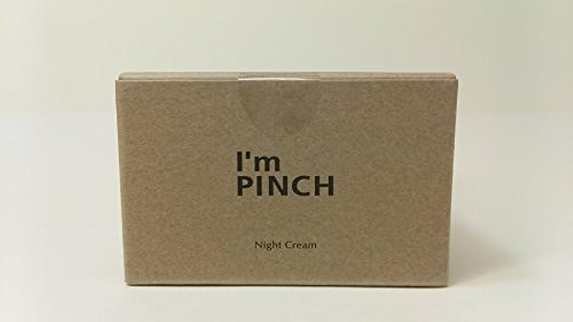 弁護調停者強いI'm pinch アイムピンチ ナイトクリーム (夜用クリーム) 30g