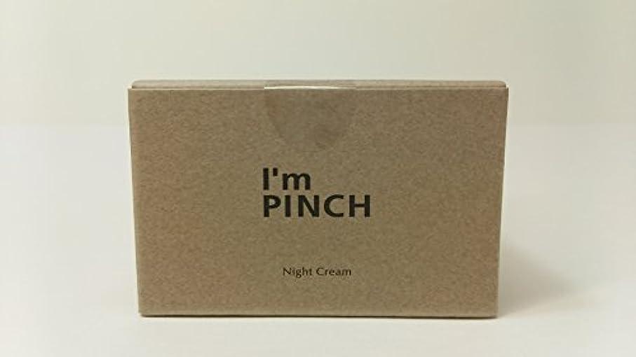 出来事体操選手保険I'm pinch アイムピンチ ナイトクリーム (夜用クリーム) 30g