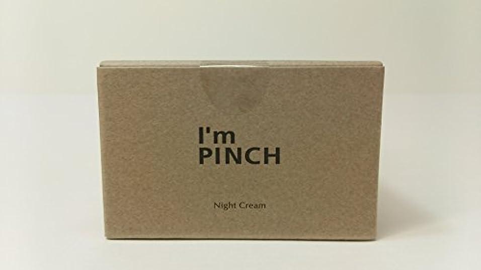 ニュース泣いているオアシスI'm pinch アイムピンチ ナイトクリーム (夜用クリーム) 30g
