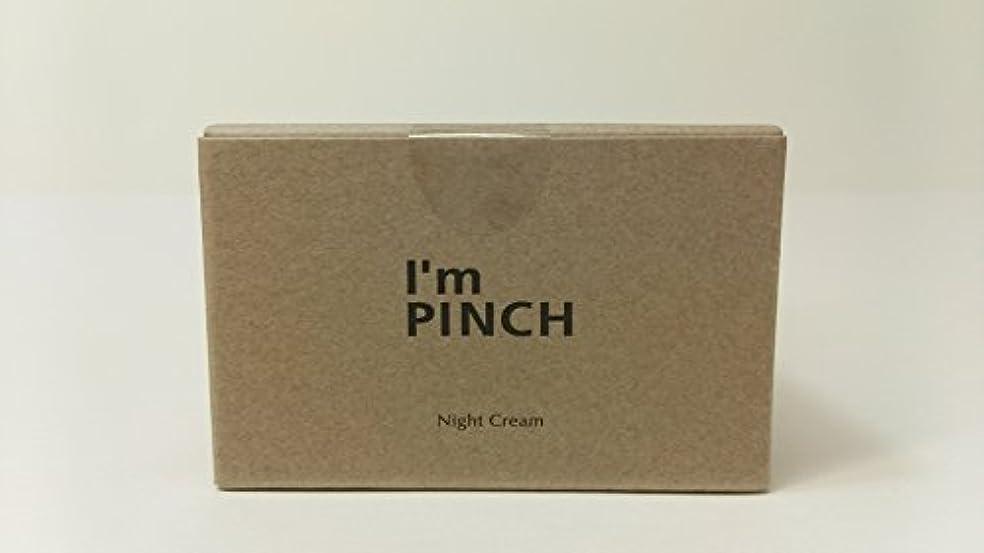 試用貫通カールI'm pinch アイムピンチ ナイトクリーム (夜用クリーム) 30g