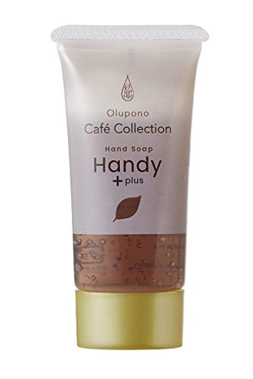 阻害する花瓶絵オルポノカフェコレクションHandy+plus<30g> コーヒー