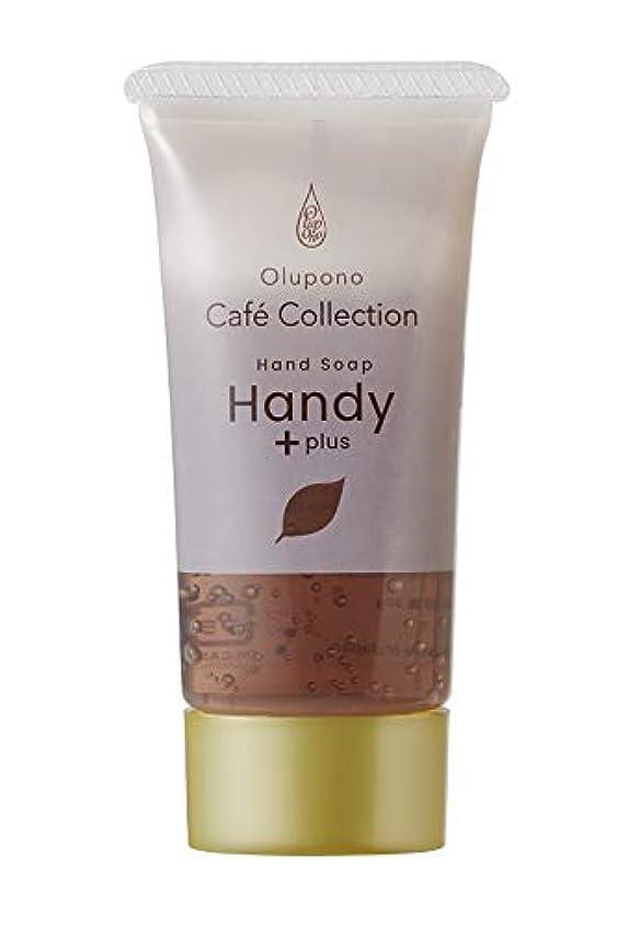食品取得賛美歌オルポノカフェコレクションHandy+plus<30g> コーヒー