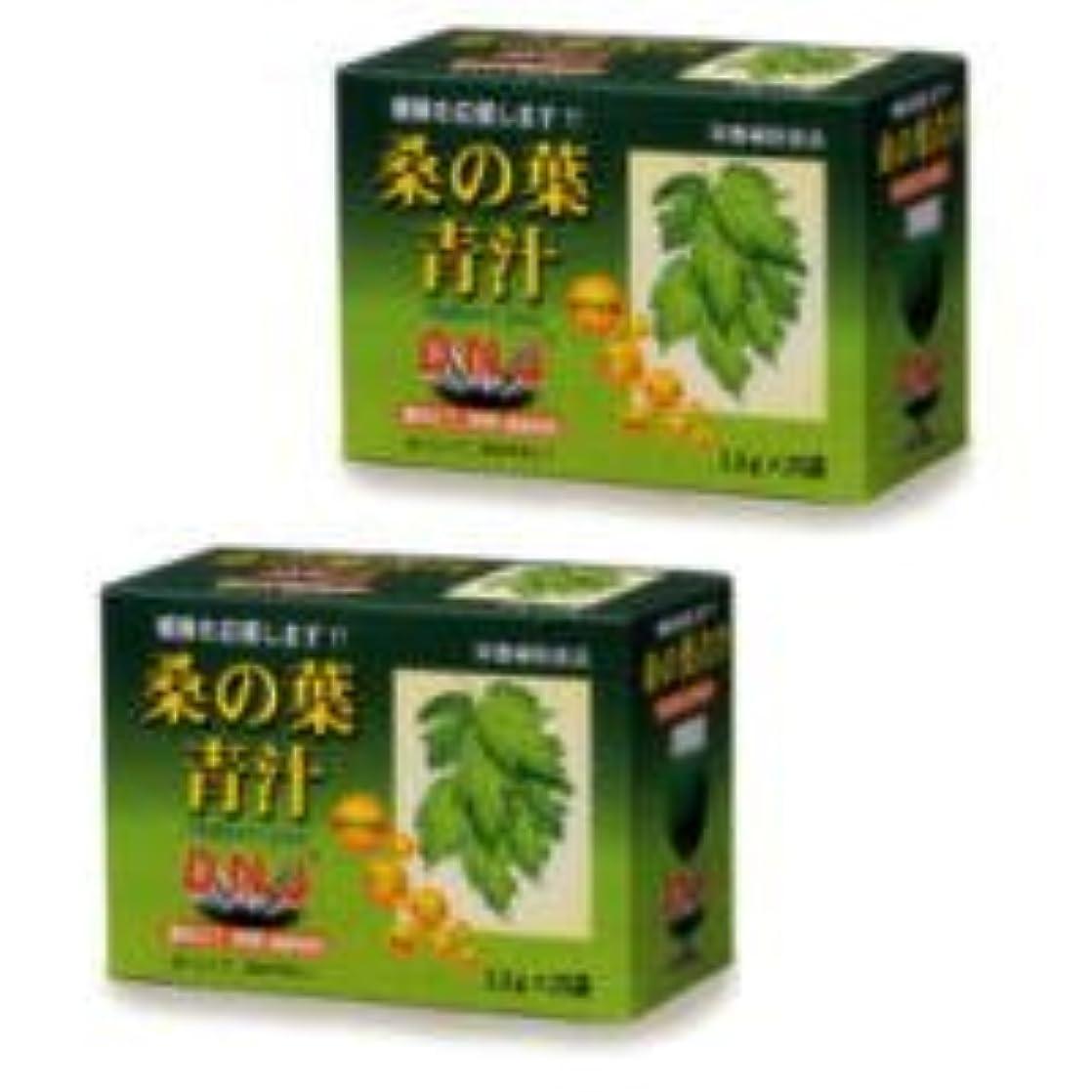 松の木かなり内向き桑の葉青汁 2個