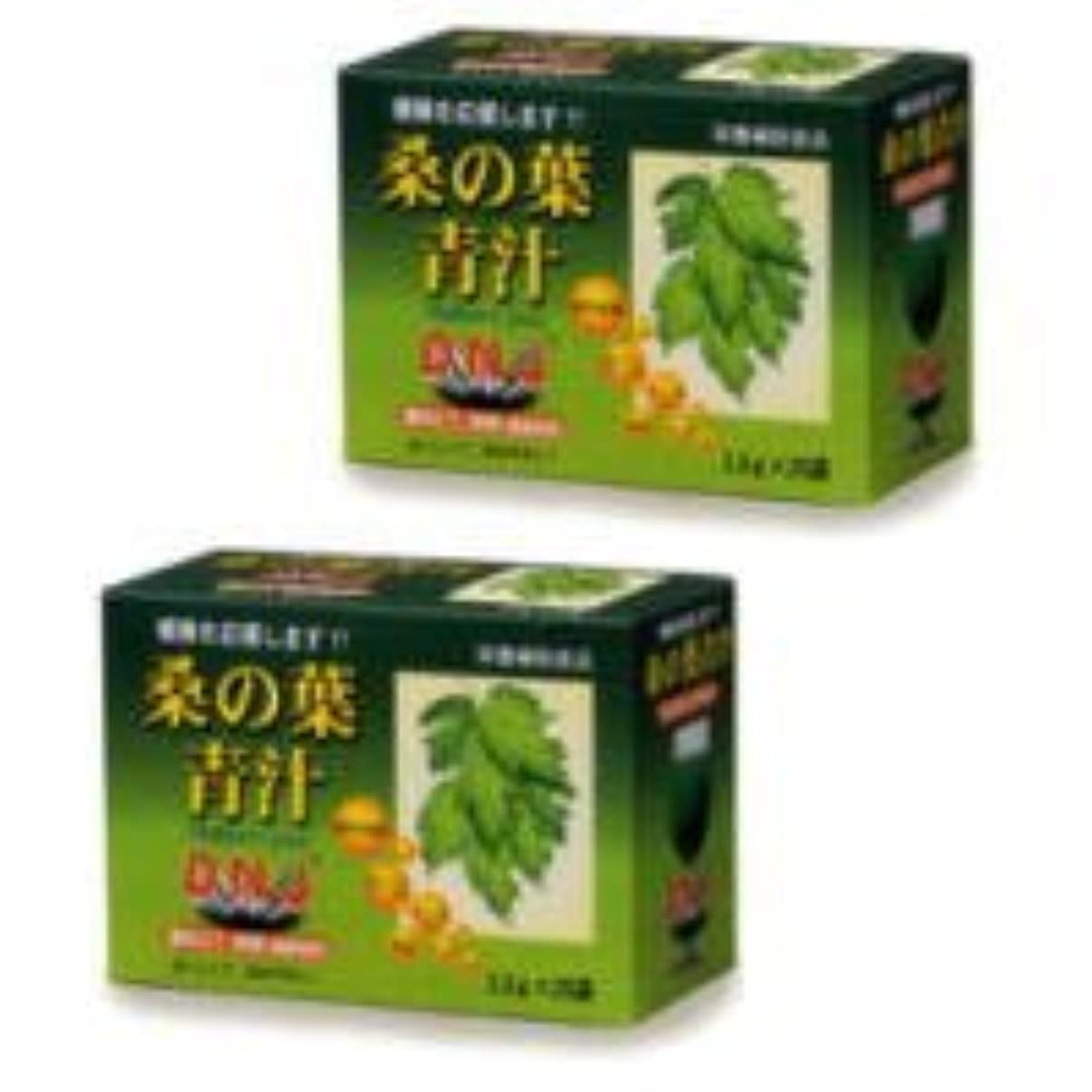 先生注入する枯渇する桑の葉青汁 2個