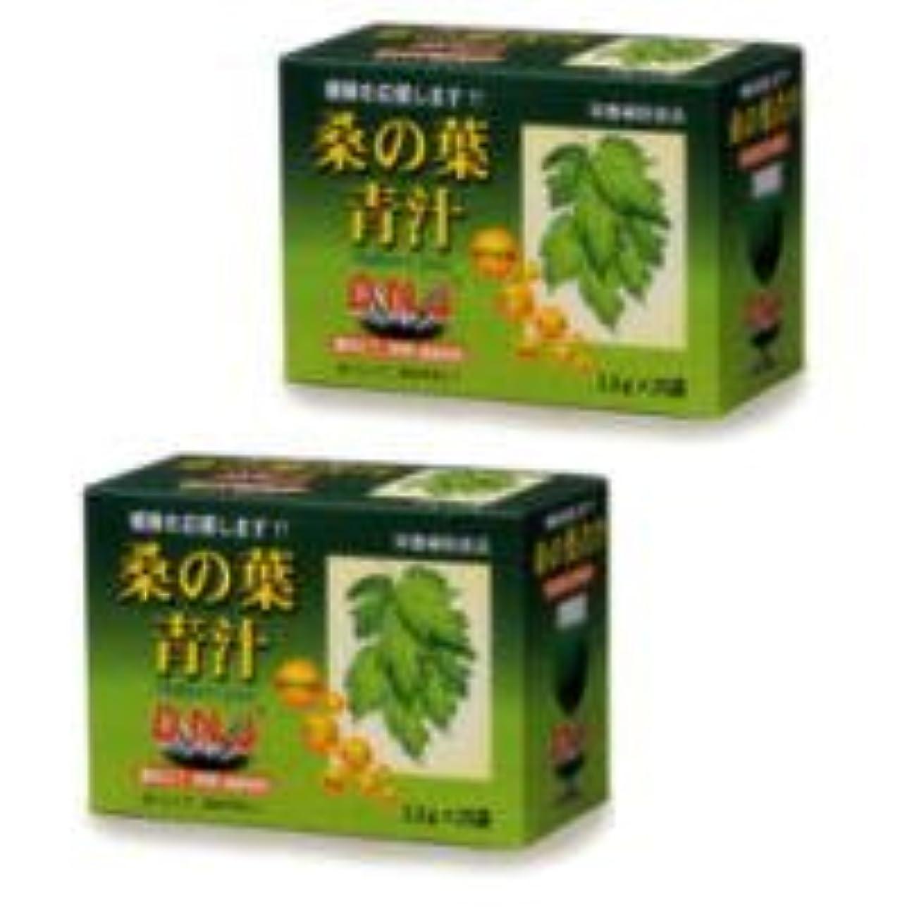 野心的傘失効桑の葉青汁 2個
