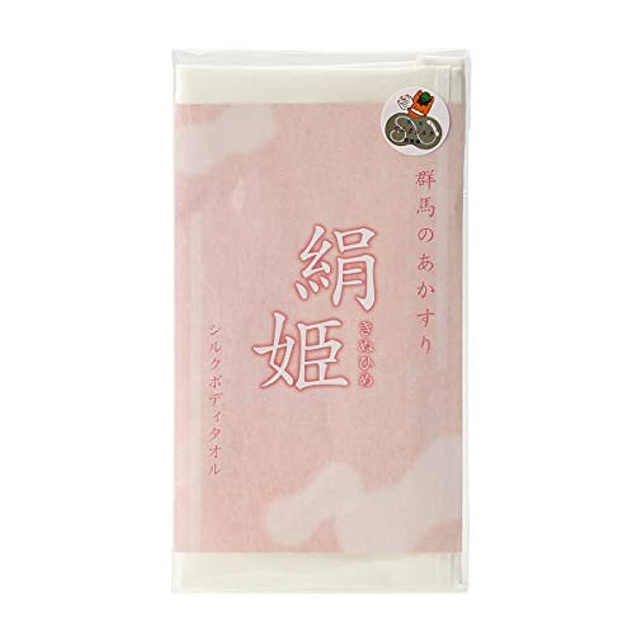 柔らかさ旅適用済み[ハッピーシルク ] 絹姫 (きぬひめ) ボディータオル シルクあかすり 00245