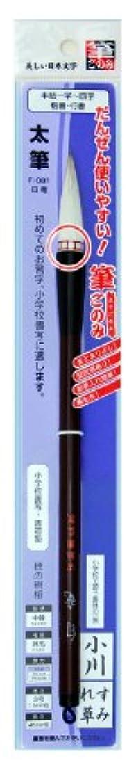 常に出くわす非公式広島筆 書道 筆 白竜(筆ごのみ装着) F-081 3号